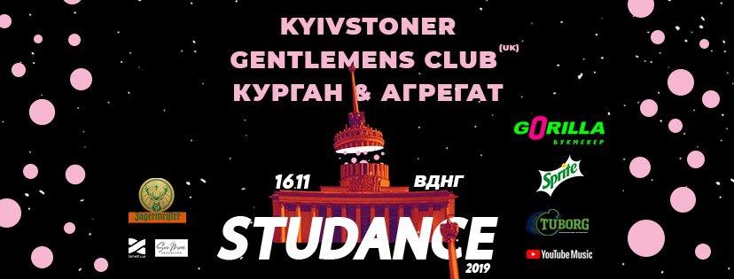 Вихідні в Києві: Studance: День студента, кіберспорт і Пакетамторба