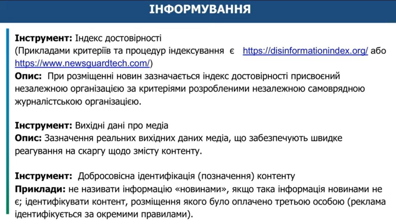 Авторство новин і позови за фейк. Мінкульт показав законопроект