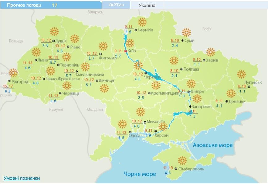 Прогноз погоды. Когда в Украине похолодает: карты