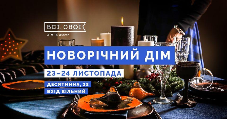 Вихідні в Києві: Ukraine WOW, фестиваль Kinove й Різдвяна Фабрика Мрій