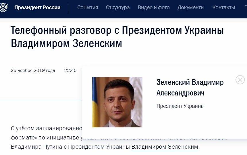 """""""Фейковий"""" Зеленський. Сайт Кремля використовує фото Голобородька"""