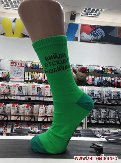 В Житомире продают носки с цитатами Зеленского: фото