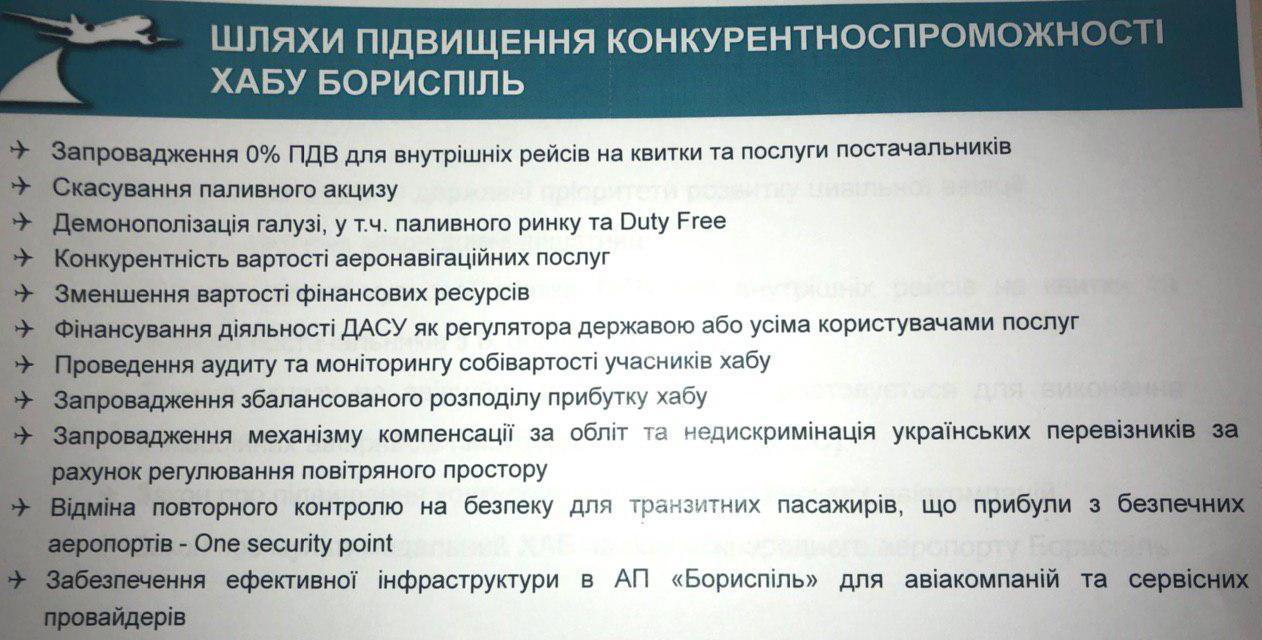 Слуги народу VS МАУ. Як партнер Коломойського депутатів авіаграмотності вчив. Майже п'єса