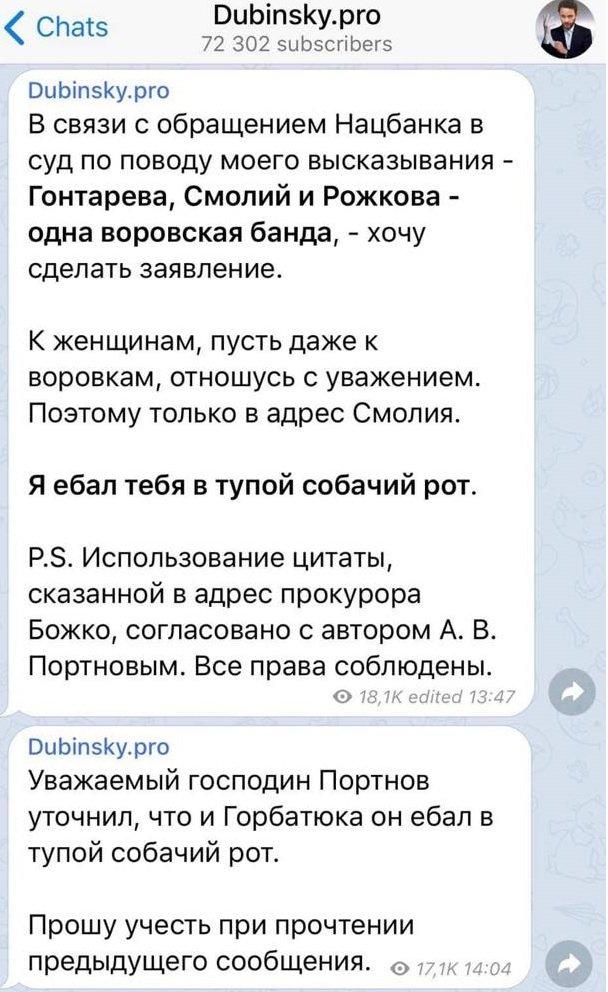 Скриншот: Dubinsky.pro/Telegram