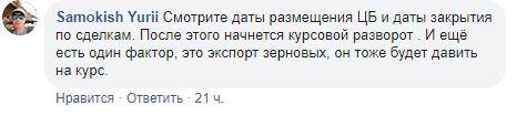 """""""Чому зміцнюється гривня?"""" У Facebook знають відповідь"""