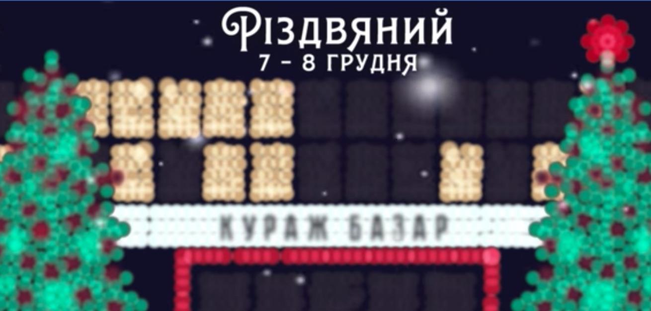 Вихідні в Києві: КуражБазар, Tyga, Made in Chernobyl
