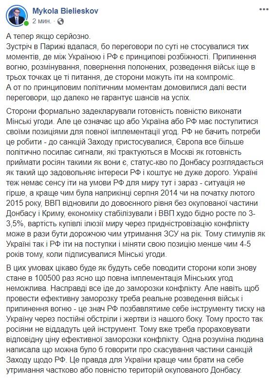 """""""Жалюгідний монстр, який старіє"""". 10 думок із соцмереж про саміт Зеленський - Путін"""