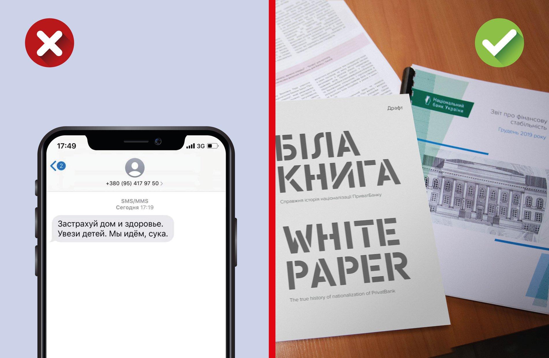 """""""Застрахуй будинок і здоров'я"""": Рожкова заявила про смс-погрози"""