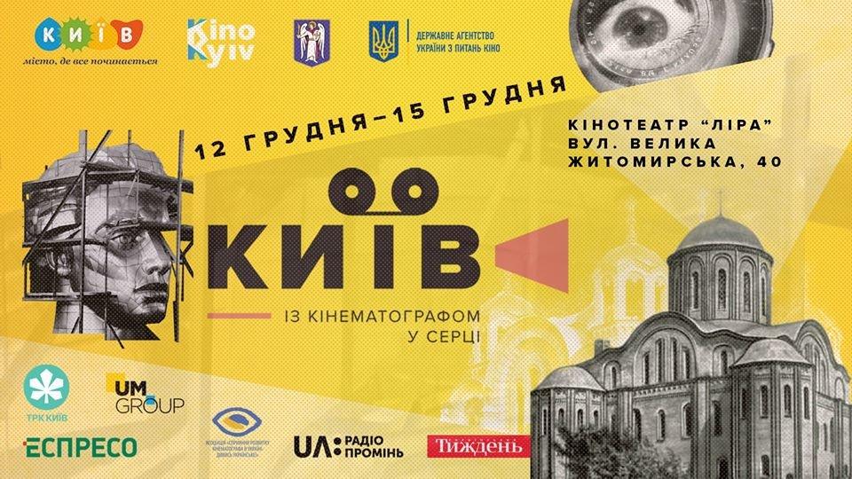 Выходные в Киеве. Кинофестиваль, новогодние ярмарки, Производители мечты