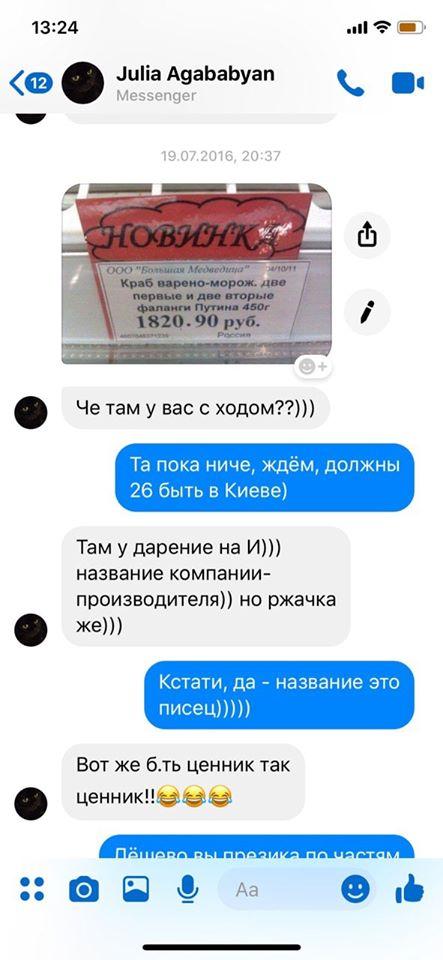 Дело Шеремета. Адвокат Кузьменко показал активность ее телефона