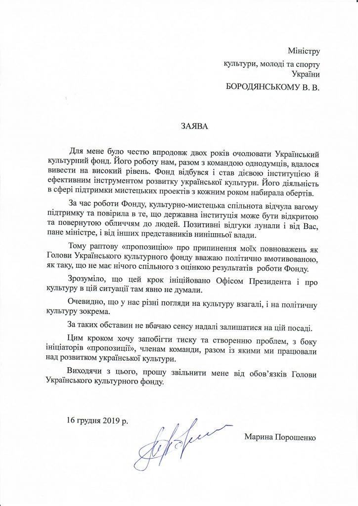 Жена Порошенко досрочно увольняется из Культурного фонда