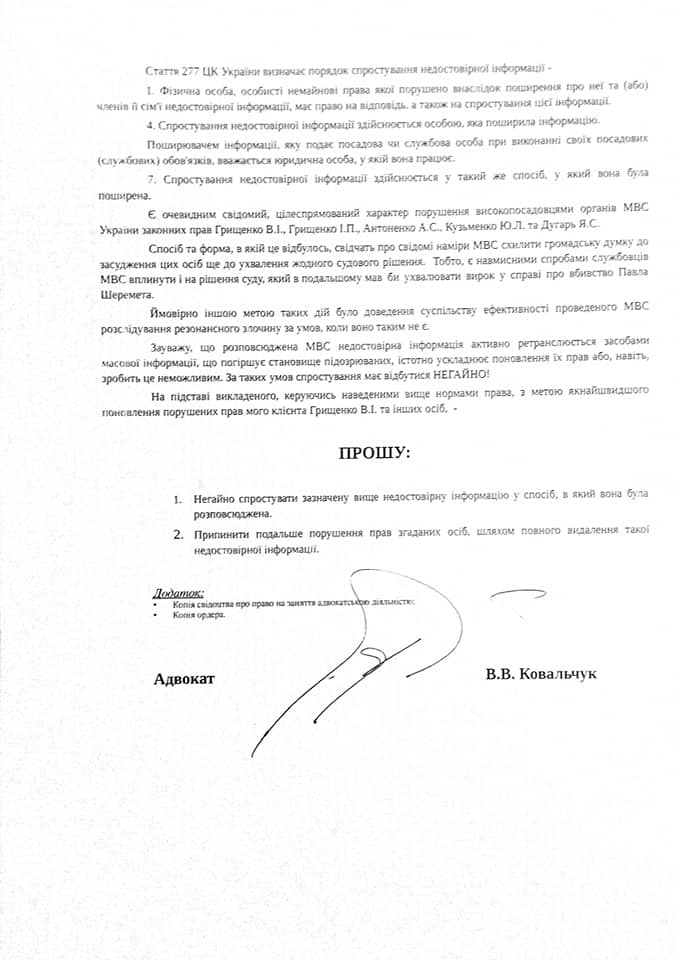 Від МВС вимагатимуть спростувати заяви щодо справи Шеремета