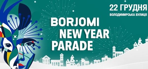 Вихідні в Києві: Дабл Трипл Snow Fest, новорічний парад, ярмарки