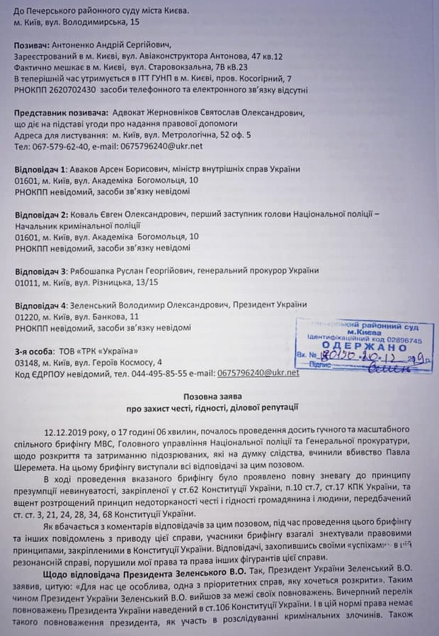 Дело Шеремета. Антоненко подал иск против руководства Украины