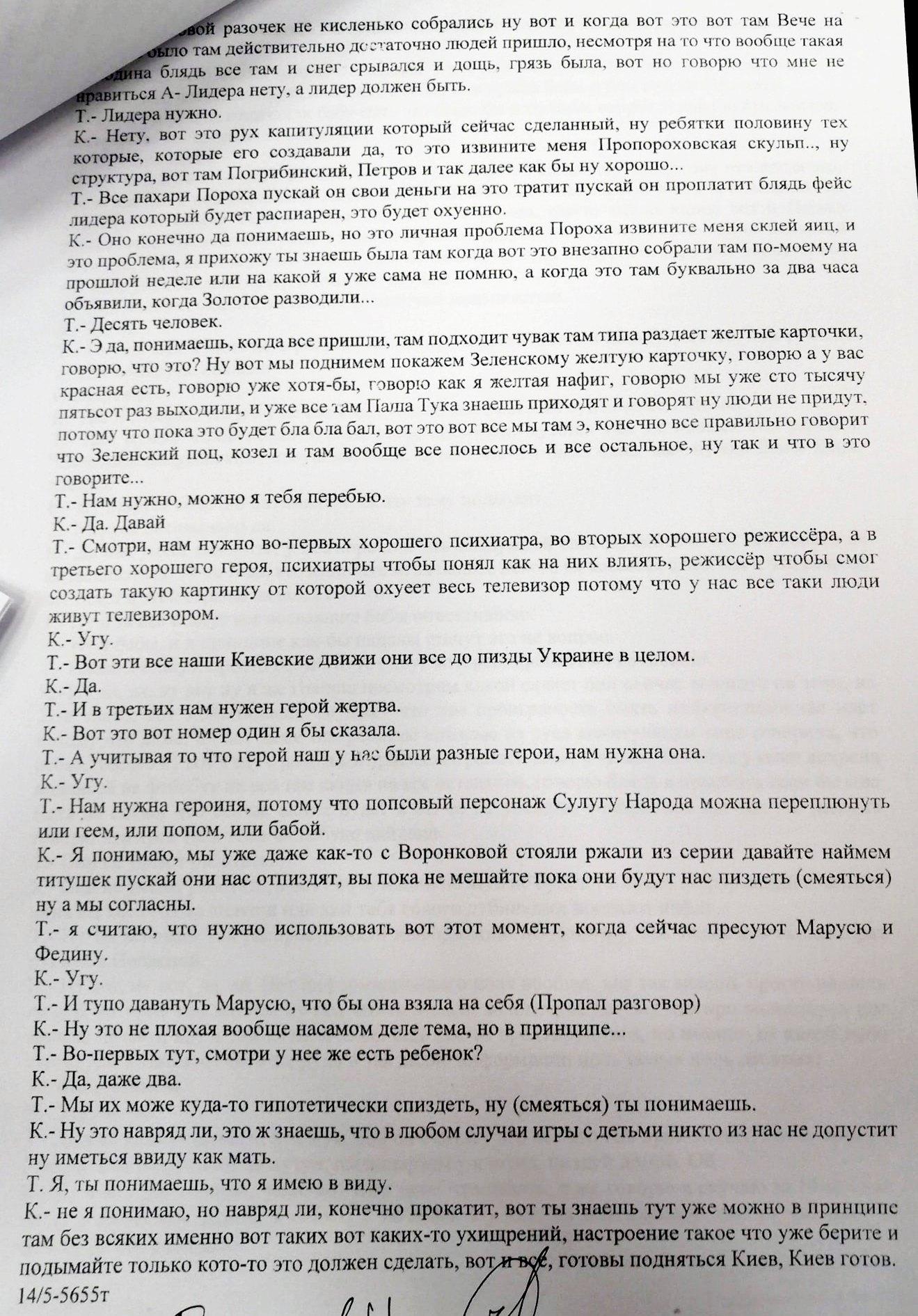 Появилась стенограмма скандальной беседы Кузьменко о Зверобой