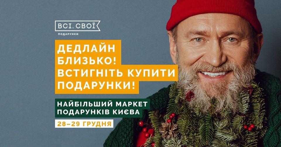 Выходные в Киеве: Winterra 5D, новогодние шоу, ярмарки
