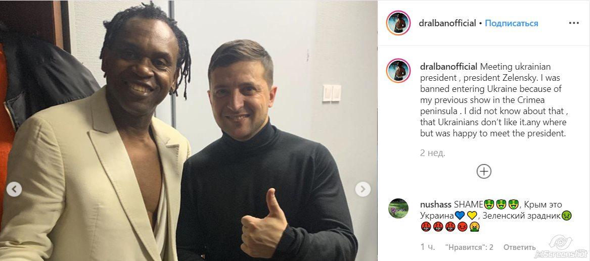Dr. Alban убрал в Instagram упоминание о вмешательстве президента