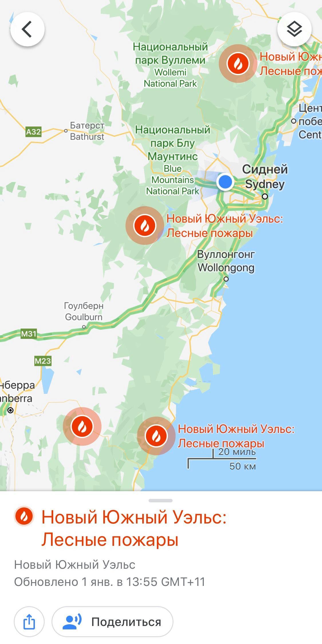 Bushfires в Австралии: таких пожаров не было последних 17 лет
