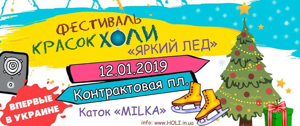 Вихідні в Києві: Монгольф'єрія, Холі на льоду, похід у телецентр