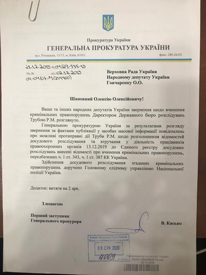 В Офисе генпрокурора завели дело на Трубу - фото 1