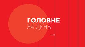 Сім головних новин України та світу на 19:00 4 грудня