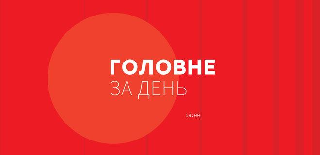 Дев'ять головних новин України та світу на 19:00 13 січня