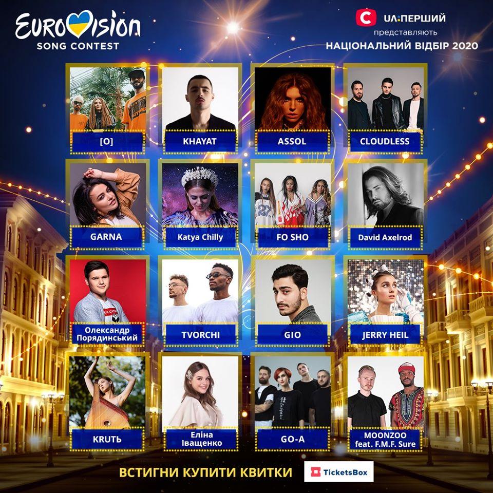 Евровидение. Опубликован список претендентов от Украины