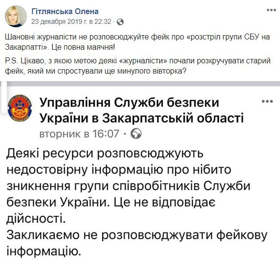 Мойте руки после фейков. Как и зачем Страна.ua запустила фальшивку о расстреле группы СБУ