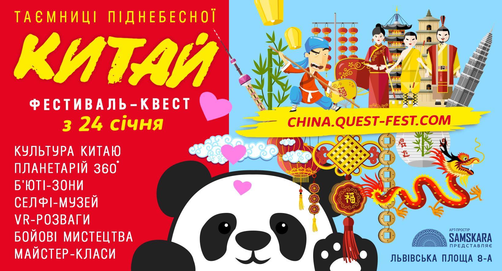 Выходные в Киеве: Китайский новый год, вечера французского кино