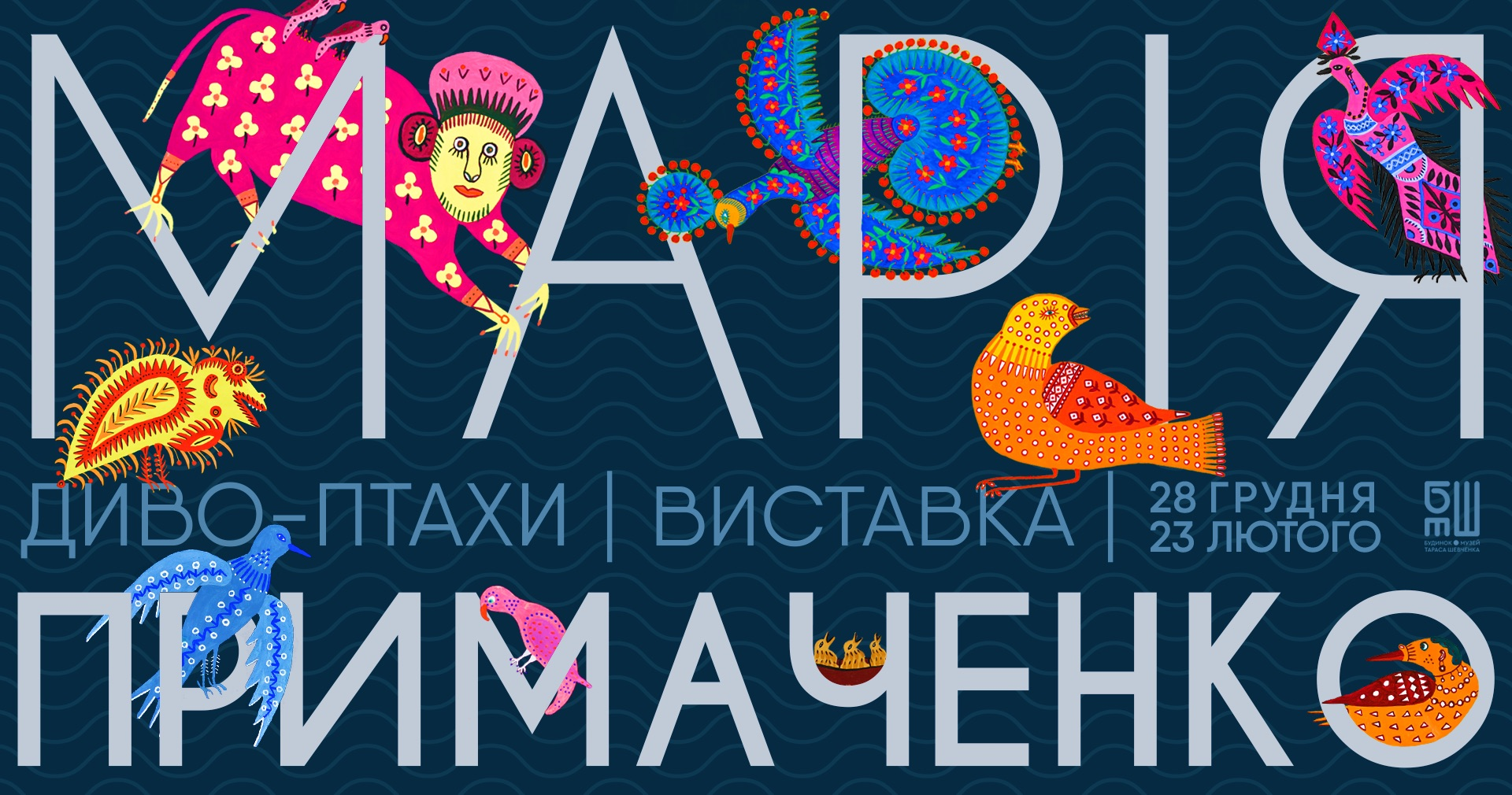 Выходные в Киеве. Чудо-птицы Примаченко, уикенд наливок и зона сумерек