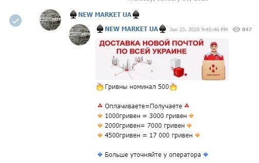 Мошенники в Facebook продают фальшивые деньги и отправляют их Новой почтой