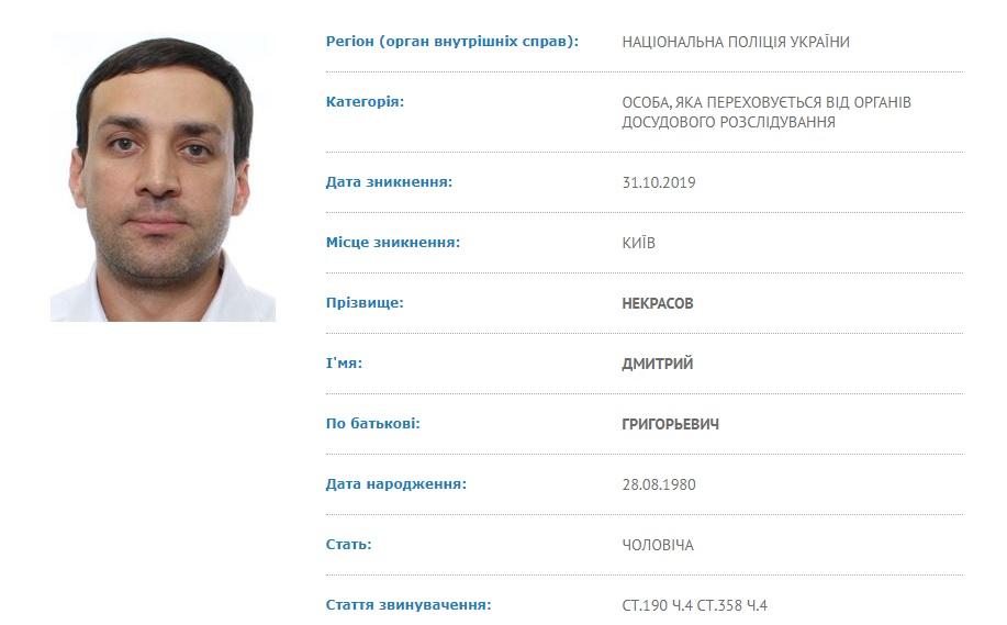 Екс-кандидата в нардепи від ОПЗЖ оголосили в розшук