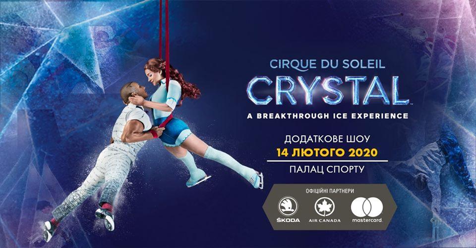 Выходные в Киеве. Шоу Cirque du Soleil, уикенд влюбленных, выставка Ройтбурда