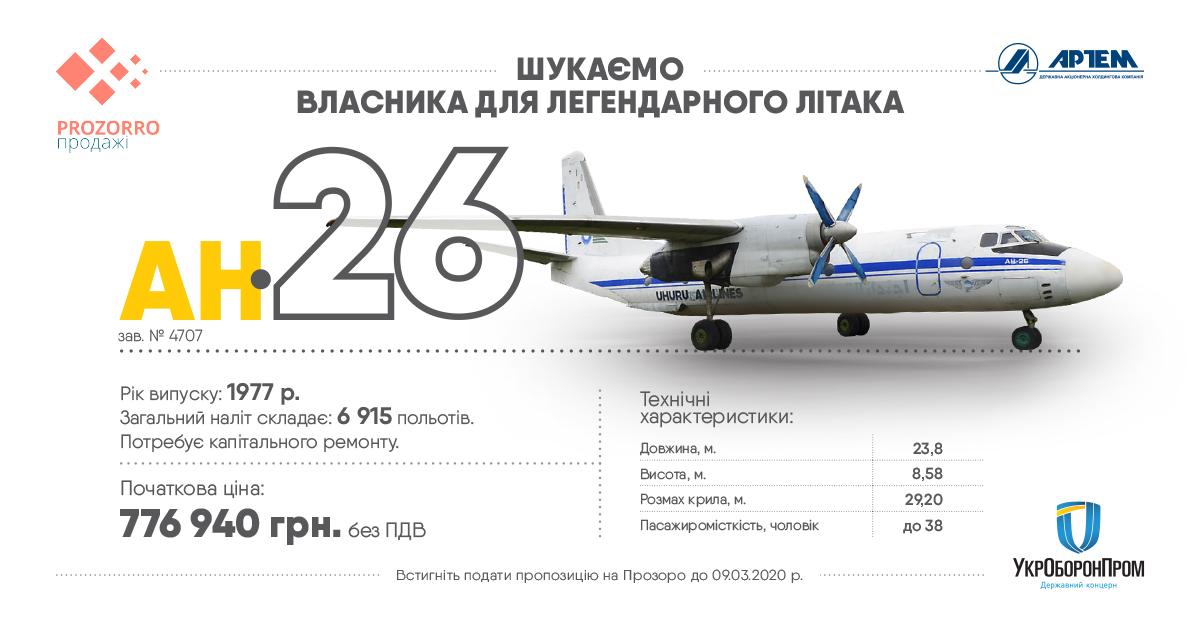 Укроборонпром виставив на Prozorro три літаки Ан-26