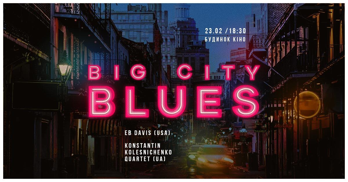 Выходные в Киеве. Сучасне Етно, Big City Blues, выставка Ивана Марчука