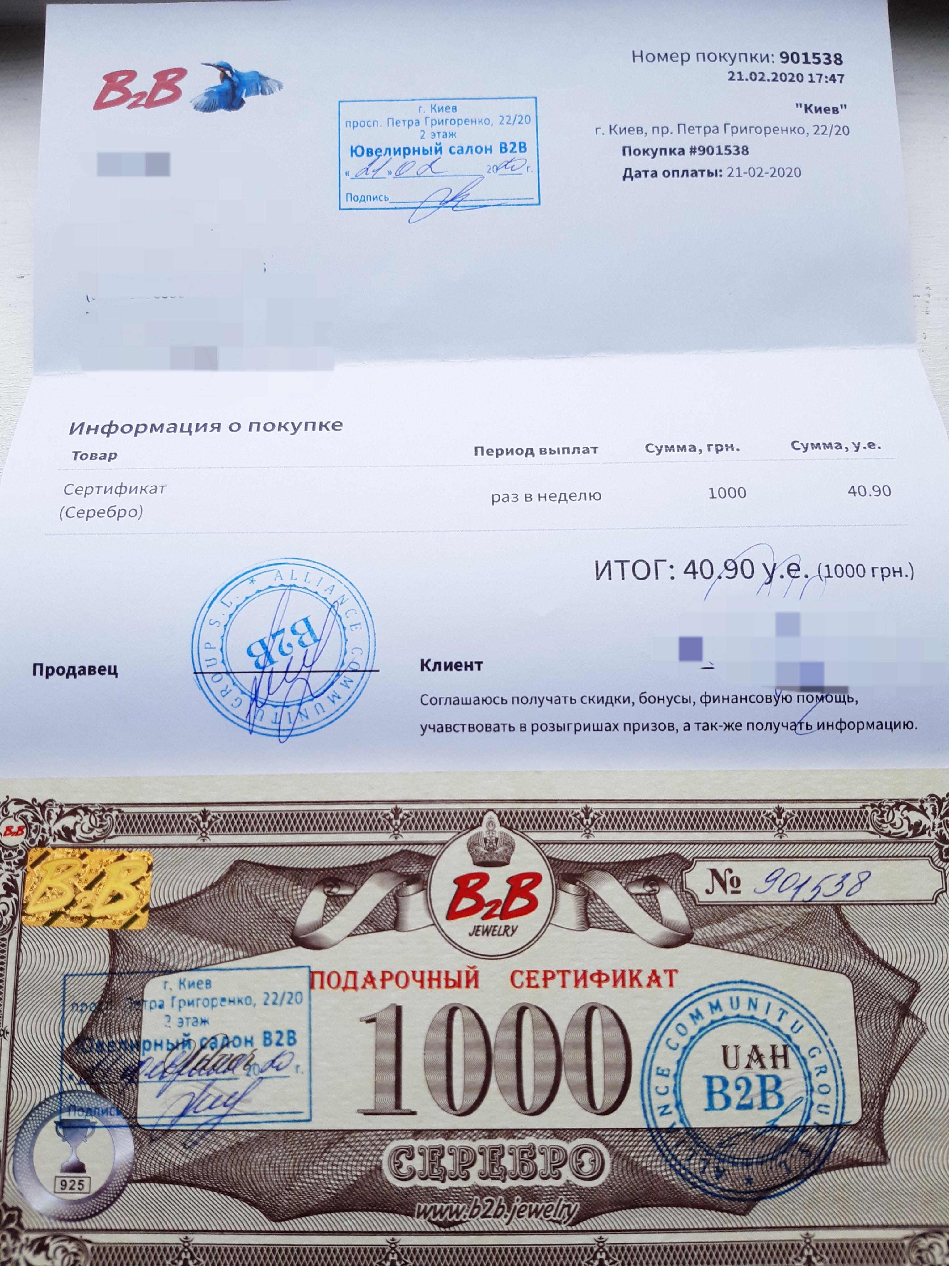 Сертификат B2B Jewelry