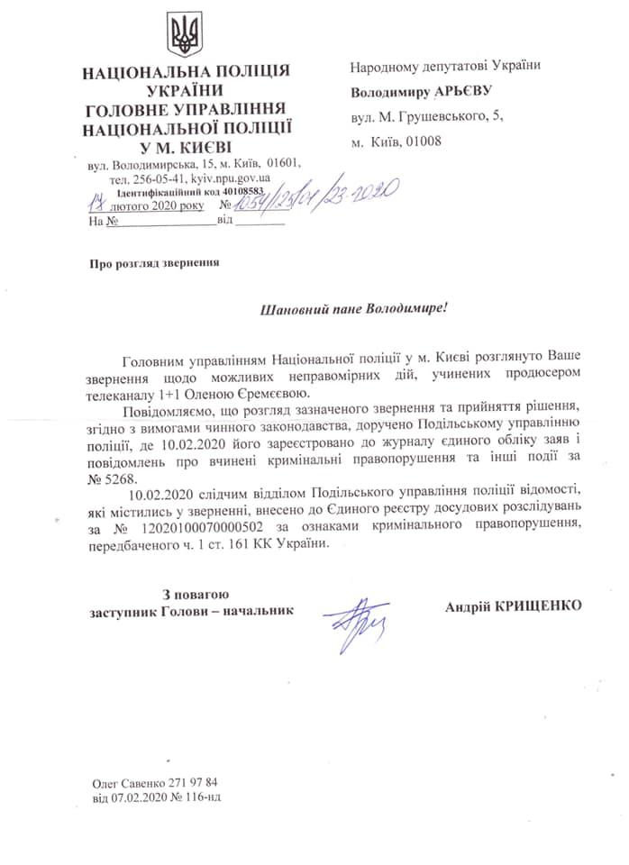 Поліція відкрила справу через слова продюсера 1+1 про українську мову