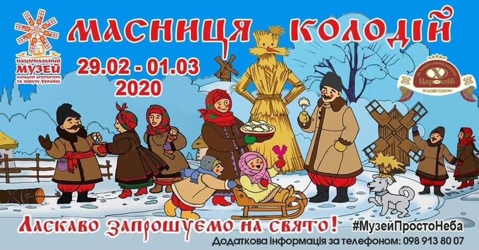Музей в Пирогово приглашает на праздник