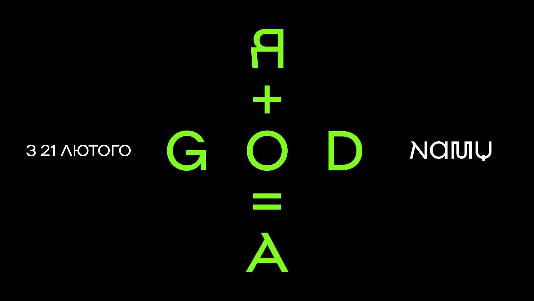 Масштабный проект Я + GOD = A, посвященный творчеству уникального львовского художника Мирослава Ягоды