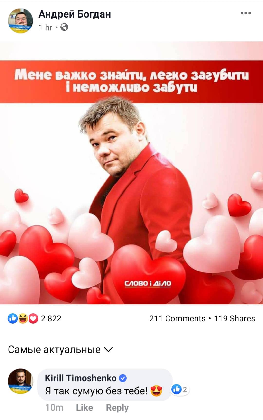 Скриншот Facebook Богдана