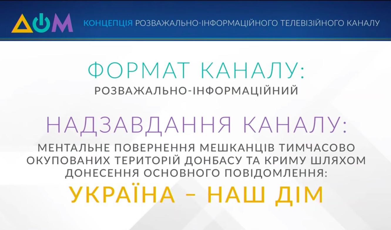 Фото - скриншот видео с презентации канала
