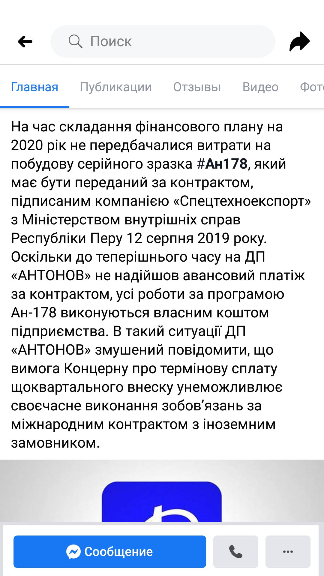 """ДП """"Антонов"""" і Укроборонпром не поділили 40 млн грн. Це заважає контракту з Перу"""