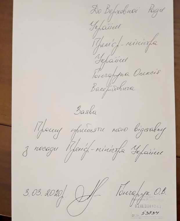 Заявление премьера Гончарука об отставке (фото - LIGA.net)