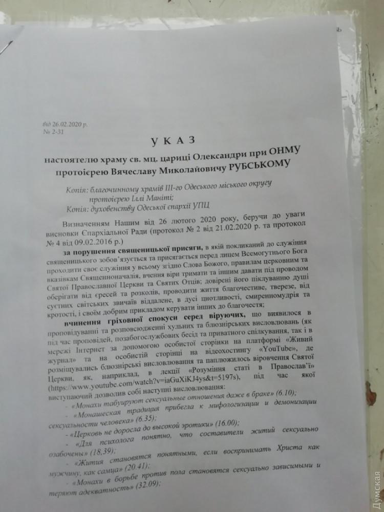 Текст указа о запрете служения: фото