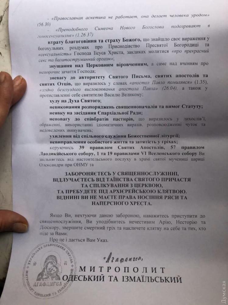 Указ о запрете служения: фото