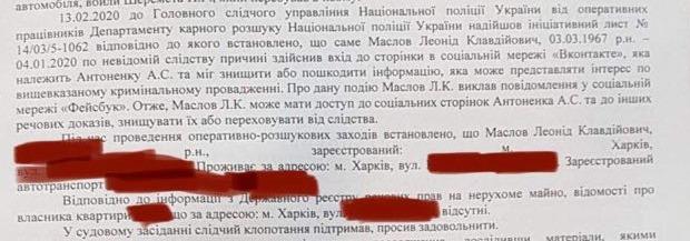 По делу Шеремета новый обыск: в Харькове пришли к юристу-защитнику Антоненко