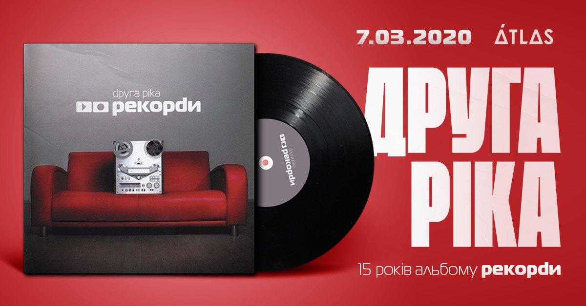 Культовый украинский коллектив Друга рика исполнит свой третий альбом Рекорды