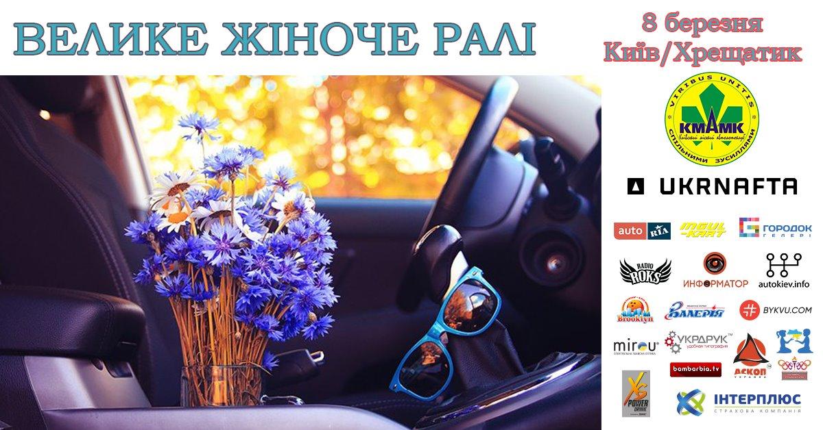 Большое женское ралли – 8 марта на Крещатике пройдут соревнования среди женщин-автомобилисток