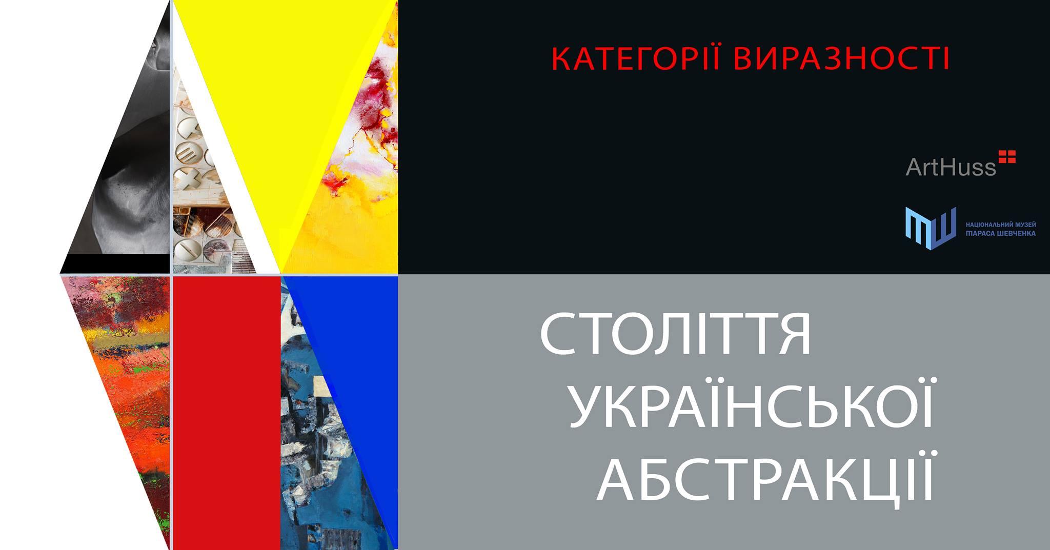 Століття української абстракції – выставка украинских художников-абстракционистов Категории выразительности