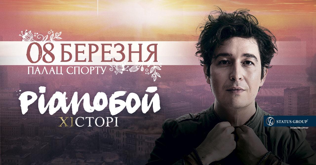 Pianoбой – на концерте Дмитрия Шурова состоится презентация нового альбома Хистори